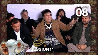 Chai Khana - Season 11 - Ep.08