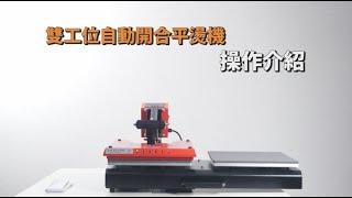 雙工位自動開合平燙機操作介紹   奕昇有限公司