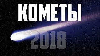 Документальный фильм - Космос каметы 2018