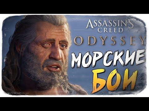 МОРСКИЕ СРАЖЕНИЯ ● Assassin's Creed Odyssey