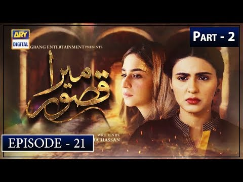 Mera Qasoor Episode 21 | Part 2 | 20th Nov 2019 |  ARY Digital Drama