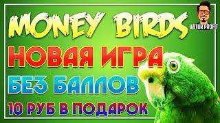 Обзор новой игры для заработка  Money-Birds.one  БЕЗ БАЛЛОВ! Заработок на птицах / #ArturProfit
