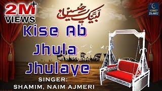 Kise Ab Jhula Jhulaye | Asgar Ka Jhula | Shamim, Naim Ajmeri | Shahadat
