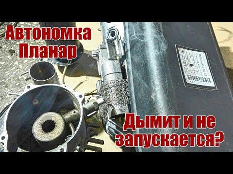 Ремонт Автономка Планар дымит в салон, течёт солярка и как поменять сетку.