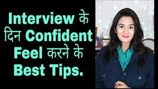 Tips to Look Confident in a Job Interview | How to feel Confident in Interviews?