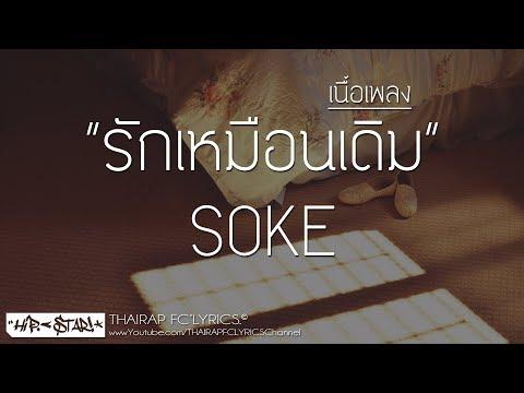 รักเหมือนเดิม - SOKE (เนื้อเพลง)