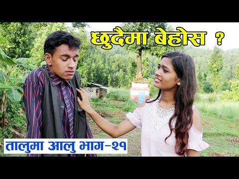 """Comedy Video Talu ma aalu Part -21 हास्य टेली सिरियल """"तालुमा आलु """""""