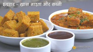 इन्द्रहार का नाश्ता व सब्जी - बघेलखंड की ट्रेडीशनल रेसीपी -  Indarhar  Recipe - Snacks n Curry