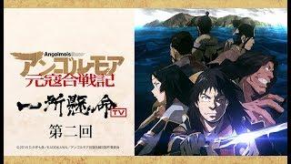 第二回「アンゴルモア元寇合戦記~一所懸命TV~」TVアニメ2018年7月より放送開始!