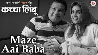 Maze Aai Baba Song Lyrics | Kaccha Limbu | Sachin Khedekar | Sonali Kulkarni | Ravi Jadhav | Manmeet Pem
