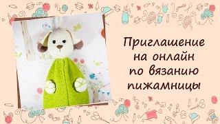 ❂❂❂ Приглашение на онлайн по вязанию пижамницы ❂❂❂