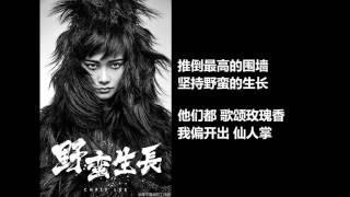 2016.01.04 李宇春 《野蛮生长》歌词 w lyrics Li Yuchun Chris Lee