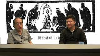 何謂中國人?何謂中國文化?陶國璋、趙善軒對談中國思想史 (六之二)