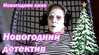 Новогодний Фильм Новогодний детектив 2010 Встречаем Новый Год 2016 Новогодние комедии