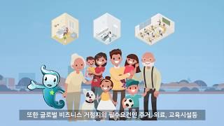 GFEZ 애니메이션 홍보영상3-주거환경 (국문)
