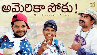 America soku | My Village Show Comedy | gangavva