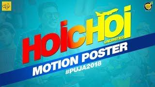 Hoichoi Unlimited   First Look   Dev   Aniket C   Koushani   Puja   Puja 2018