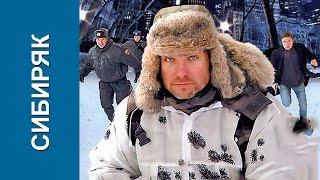 Сибиряк Криминальный фильм Russkie boeviki detektivy  Sibiryak