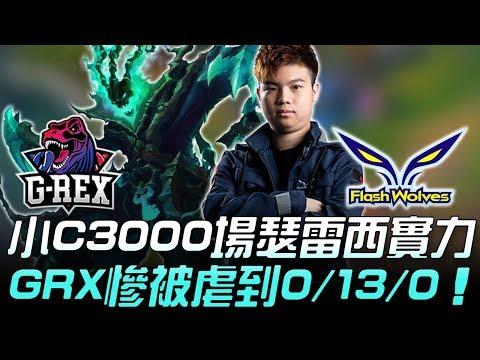 GRX vs FW 小C大秀3000場瑟雷西實力 GRX慘被虐到0/13/0!Game 2