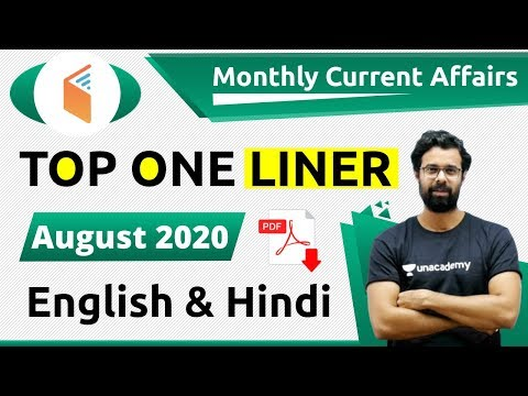 Top One Liner Monthly Current Affairs 2020 | Current Affairs August 2020