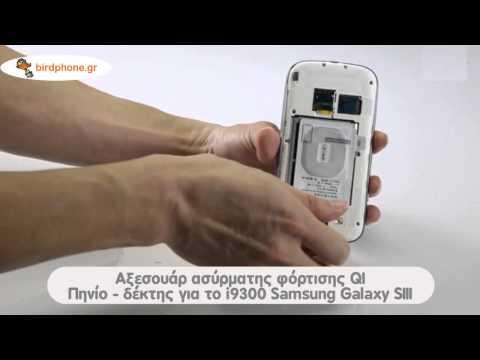 Ασύρματη φόρτιση σε Samsung Galaxy SIII i9300 με πηνίο - receiver QI