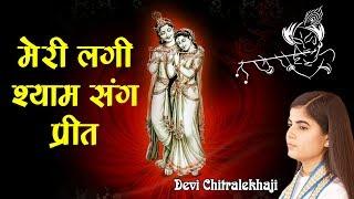 मेरी लगी श्याम संग प्रीत - Meri Lagi Shyam Sang Preet Devi Chitralekhaji
