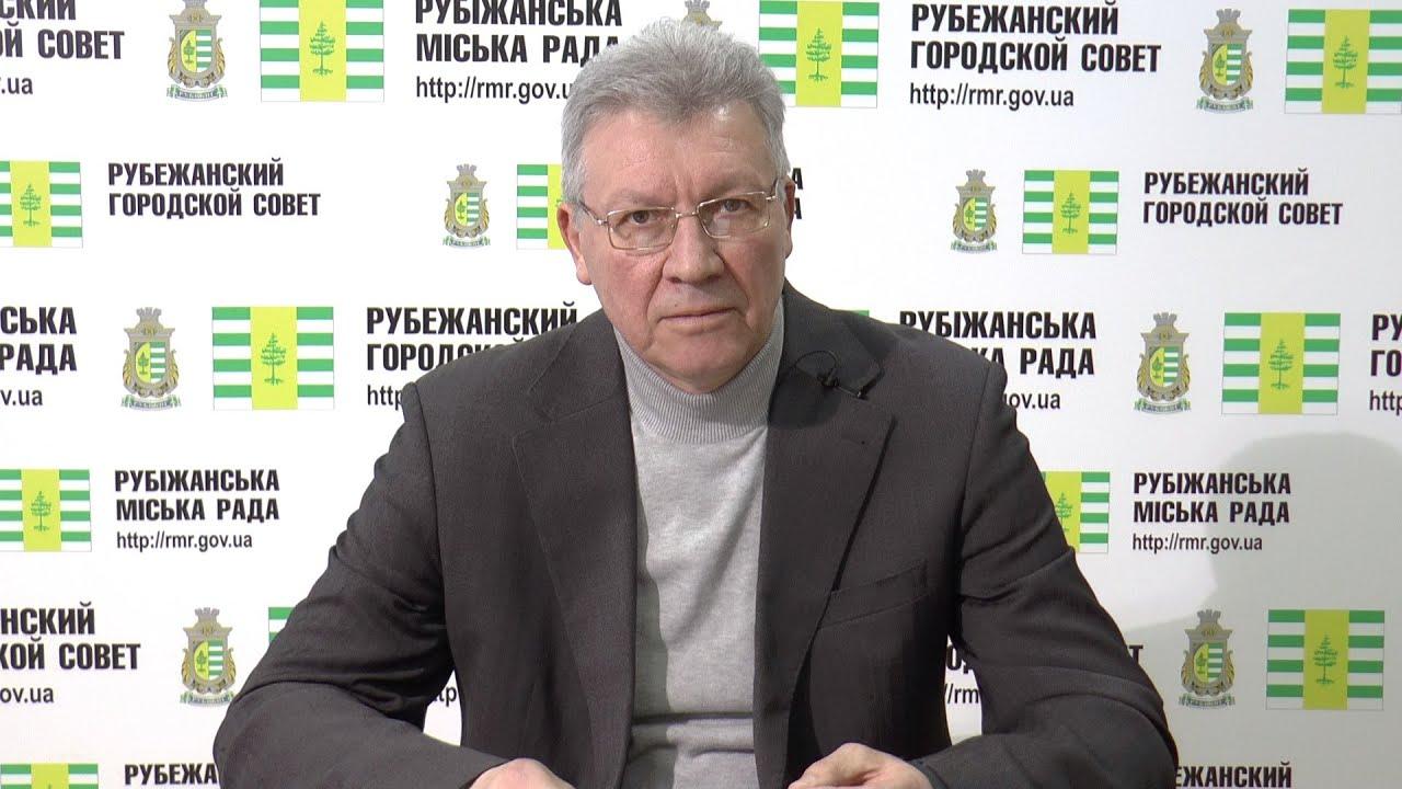 Звернення секретаря Рубіжанської міської ради Анатолія Бусєнкова від 25.03.2020