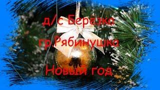 Новый год в д/с Берёзка, гр.Рябинушка