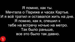 Тимати feat  Егор Крид   Где ты, где я текст