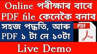 How to make PDF file for online exam | Gauhati University Online Exam Process