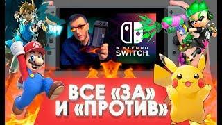Nintendo Switch в 2019!? Мой опыт использования!