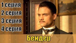 Бендер 1, 2, 3, 4 серия [русский сериал 2020]   [сюжет, анонс]