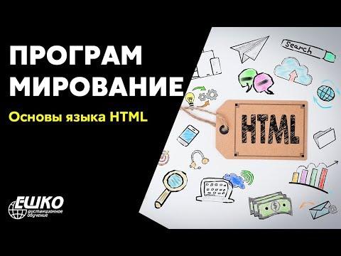 Видео-вебинар по WEB дизайну Основы языка html