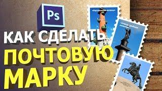 Как сделать марку в фотошопе