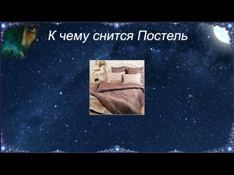К чему снится Постель (Сонник)