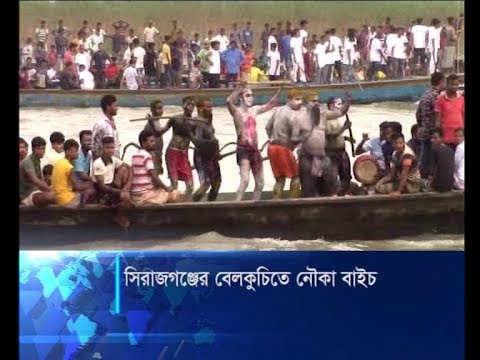 সিরাজগঞ্জের বেলকুচিতে নৌকা বাইচ | ETV News