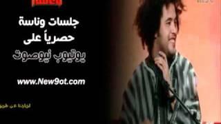 تحميل و مشاهدة - عبد الفتاح الجريني - بترحلك مشوار.flv MP3