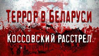 Коссовский расстрел. Памяти рабочих и крестьян, убитых польским империализмом.
