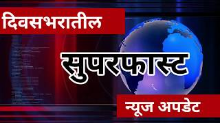 konkantoday superfast news updates ¦ Marathi news updates ¦ Ratnagiri Updates ¦ sindhudurg updates