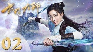 【玄门大师】(ENG SUB) The Taoism Grandmaster 02 热血少年团闯阵救世(主演:佟梦实、王秀竹、裴子添)
