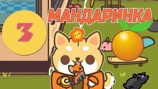 ПЕСИК МАНДАРИНКА ИГРА КЛЕПТОПЕСИКИ мультик игра для детей #3