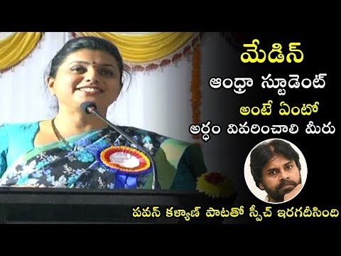 APIIC Chairman Roja attends Valedictory function in Chittoor District | YSRCP Party | TV