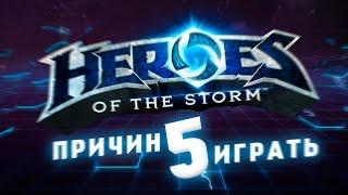 5 Причин Играть в Heroes of the Storm
