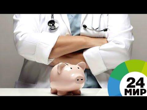 Кошелек и здоровье: что не вошло в перечень бесплатных медуслуг - МИР 24
