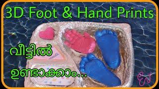 അമ്മയ്കൊരു സമ്മാനം ||3D Footprint & Handprint Malayalam ||DIY Foot Impression ||Valkannadibyamritha