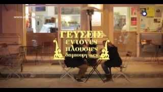 Ένα τραπέζι Ελλάδα 8/3/2015 στην Θεσσαλονίκη