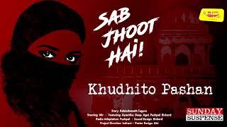 Sunday Suspense | Khudhito Pashan | Rabindranath Tagore | Mirchi 98.3