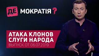 Беспредел жены Владимира Зеленского | Де-Мократия? Выпуск от 06.07.2019