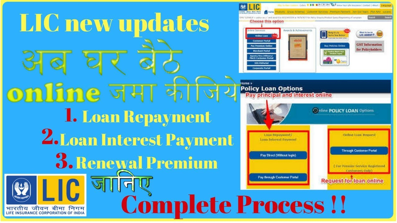 """LIC brand-new updates - Now pay """"Loan, Interest & Renewal Premium online. A total Process thumbnail"""
