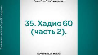 35. Сады Праведных. Глава 5. Хадис 60 (часть 2). фото